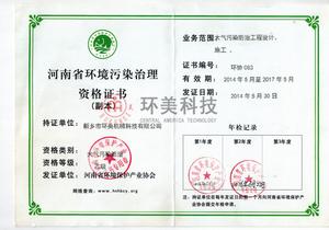 河南省環境污染治理資格證書