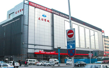 Friendship Shopping Mall