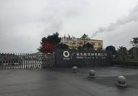 廣安北新建材