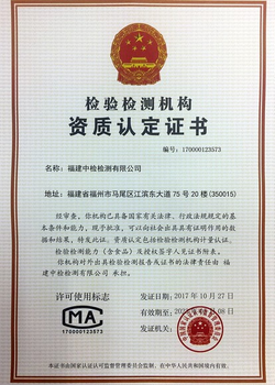 China Inspection Body and Laboratory Mandatory Approval
